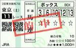 20080517TOK.JPG