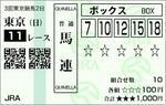 20080525TOK.JPG