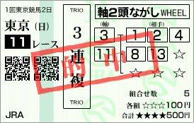 20090201TOK_BAKEN.jpg